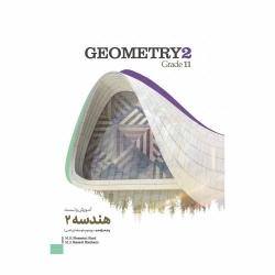 کتاب آموزش و تست هندسه ریاضی یازدهم کاگو