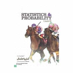 کتاب آموزش و تست آمار و احتمال ریاضی یازدهم کاگو