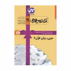 کتاب تک دروس طلایی عربی زبان قرآن یازدهم کاگو