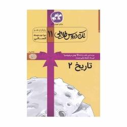 کتاب تک دروس طلایی تاریخ یازدهم انسانی کاگو