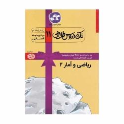 کتاب تک دروس طلایی ریاضی و آمار یازدهم انسانی کاگو