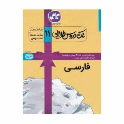 کتاب تک دروس طلایی فارسی یازدهم کاگو