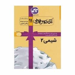 کتاب تک دروس طلایی شیمی یازدهم کاگو