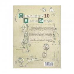 کتاب پرسش های چهار گزینهای شیمی دهم مبتکران جلد اول