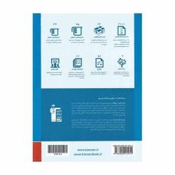 کتاب مجموعه طبقه بندی شده  فیزیک پایه کنکور ریاضی جلد 1 قلم چی