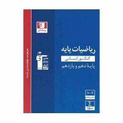 کتاب مجموعه طبقه بندی شده  ریاضیات پایه کنکور انسانی قلم چی