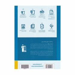 کتاب مجموعه طبقه بندی شده ریاضیات پایه کنکور ریاضی قلم چی جلد 2
