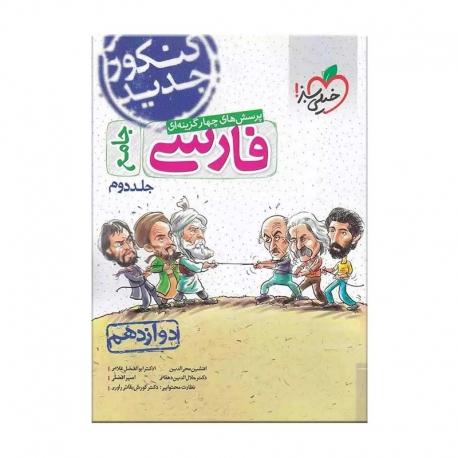 کتاب پرسش های چهار گزینهای فارسی جامع کنکور مبتکران جلد دوم