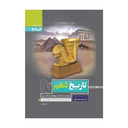 کتاب پرسمان تاریخ دهم انسانی گاج