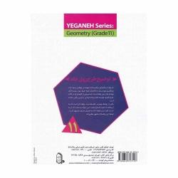 کتاب رشادت آموزش و آزمون هندسه یازدهم ریاضی مبتکران جلد 1