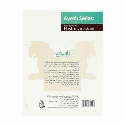 کتاب رشادت آموزش و آزمون تاریخ ایران و جهان باستان دهم انسانی مبتکران