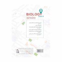 کتاب GPS زیست شناسی دهم تجربی مبتکران