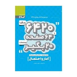 کتاب 6420 آمار و احتمال یازدهم گاج