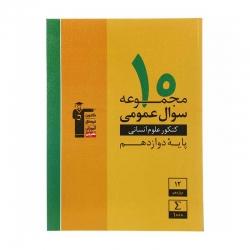 کتاب 10 مجموعه سوال عمومی کنکور انسانی قلم چی