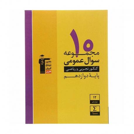 کتاب  10 مجموعه سوال عمومی کنکور تجربی و ریاضی قلم چی