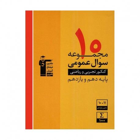 کتاب  10 مجموعه سوال عمومی پایه کنکور تجربی و ریاضی قلم چی