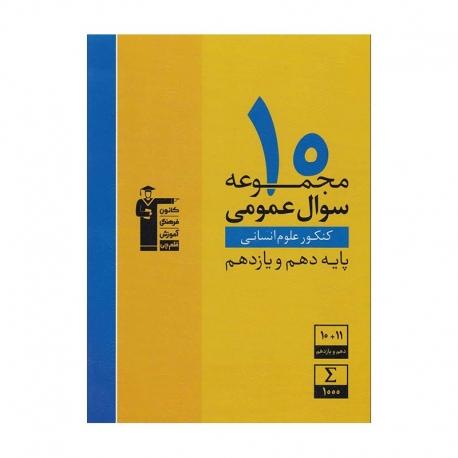 کتاب  10 مجموعه سوال عمومی پایه کنکور انسانی قلم چی