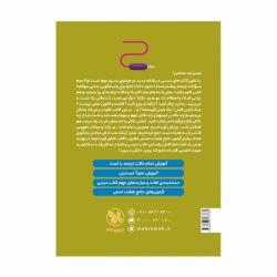 کتاب لقمه طلایی ترجمه و مفهوم عربی جامع کنکور مهروماه
