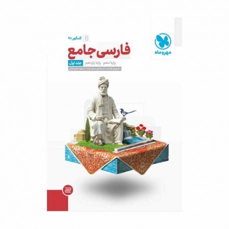 کتاب فارسی جامع  پایه کنکور مهروماه