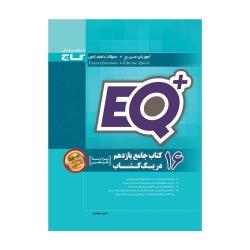 کتاب +EQ 16 کتاب جامع یازدهم تجربی گاج