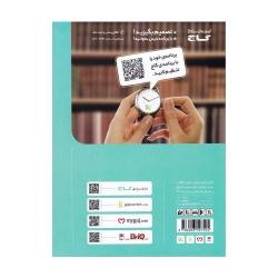 کتاب +EQ جامع یازدهم ریاضی گاج