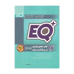 کتاب +EQ جامع یازدهم انسانی گاج