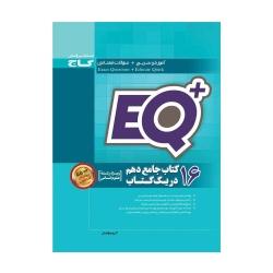 کتاب +EQ جامع دهم انسانی گاج