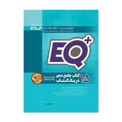 کتاب +EQ جامع دهم ریاضی گاج