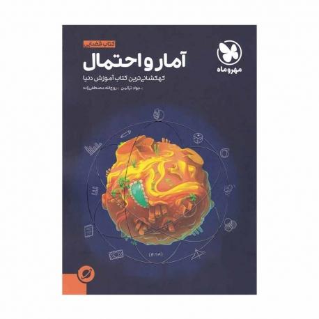 کتاب آموزش فضایی آمار و احتمال یازدهم ریاضی مهروماه