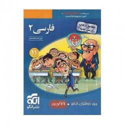 کتاب پرسش های چهار گزینهای فارسی یازدهم الگو