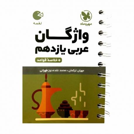 کتاب واژه نامه عربی یازدهم سری لقمه