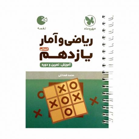 کتاب لقمه ریاضی و آمار یازدهم انسانی مهروماه