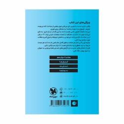 کتاب لقمه فرمولنامه ریاضیات مهروماه