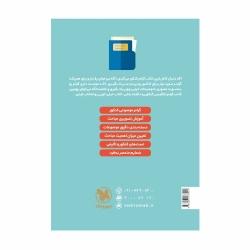 کتاب لقمه طلایی گرامر زبان کنکور مهروماه