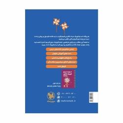 کتاب لقمه طلایی مرور سریع فیزیک دوازدهم کنکور مهروماه