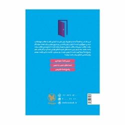 کتاب لقمه طلایی روانشناسی کنکور مهروماه