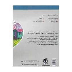 کتاب سه بعدی زیست شناسی دوازدهم الگو جلد 1