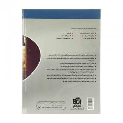 کتاب سه بعدی زیست شناسی دوازدهم الگو جلد 2