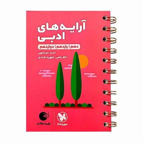 کتاب لقمه طلایی آرایههای ادبی کنکور مهروماه