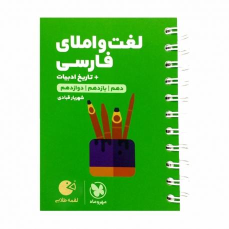 کتاب لقمه طلایی لغت و املای فارسی + تاریخ ادبیات کنکور مهروماه