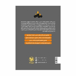 کتاب لقمه طلایی مفاهیم شیمی کنکور مهروماه