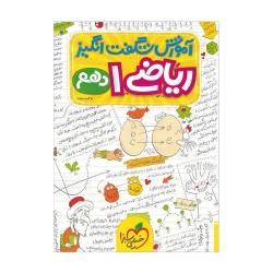 کتاب آموزش شگفت انگیز ریاضی دهم خیلی سبز