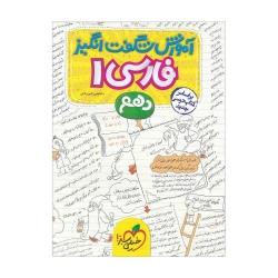 کتاب آموزش شگفت انگیز فارسی دهم خیلی سبز
