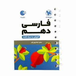 کتاب لقمه فارسی دهم مهروماه