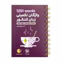 کتاب لقمه طلایی 1201words واژگان تکمیلی زبان کنکور مهروماه