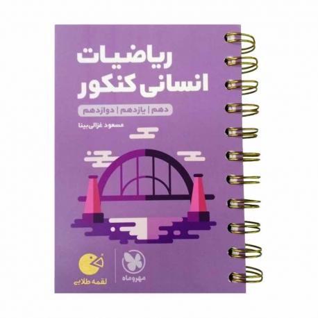 کتاب لقمه طلایی ریاضیات انسانی کنکور مهروماه