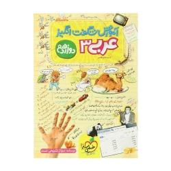 کتاب آموزش شگفت انگیز عربی دوازدهم خیلی سبز