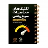 کتاب لقمه تکنیک های محاسبات سریع ریاضی مهروماه