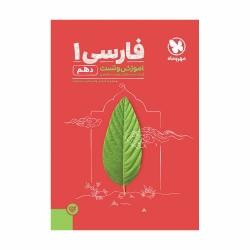 کتاب آموزش و تست فارسی دهم مهروماه
