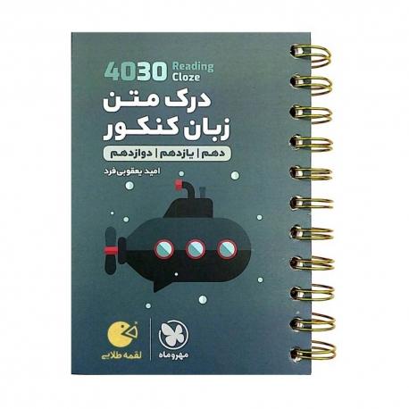 کتاب لقمه 4030 درک متن زبان کنکور مهروماه